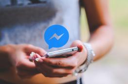 اضافة ميزة جديدة على فيسبوك ماسنجر