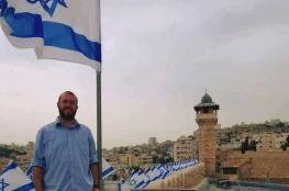 رفع علم الاحتلال على الحرم الابراهيمي بالخليل