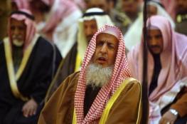 """المفتي العام للسعودية: السينما والحفلات الغنائية """"ضرر وفساد"""""""