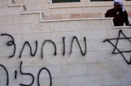 مستوطنون يخطون شعارات عنصرية ويعطبون إطارات 10 مركبات في عين يبرود
