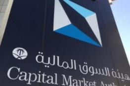 """""""سوق رأس المال"""" توافق على اصدار سندات لـ""""أبيك"""" بـ74 مليون دولار"""