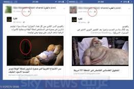 تطبيقات فيسبوك الخبيثة فخ خطير.. كيف تتخلص منه؟