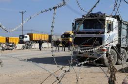 الاحتلال يغلق جميع معابر قطاع غزة