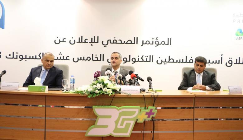 """الإعلان عن إطلاق """"اكسبوتك 2018"""" في 24 الجاري برام الله وغزة"""