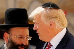 ترامب : ارتباط الشعب اليهودي بالقدس ابدي وتاريخي