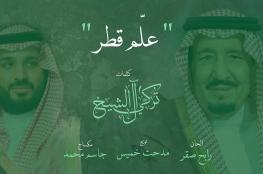 علّم قطر.. أغنية سياسية عن الأزمة الخليجية يؤديها كبار فناني الخليج