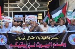 وقفة تضامنية مع أهالي القدس في غزة