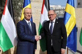 الحمد الله يدعو دول الاتحاد الأوروبي أن تحذو حذو السويد