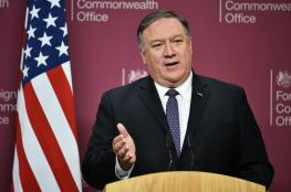 بومبيو يلغي زيارة لموسكو ويتجه لأوروبا لبحث ملف إيران