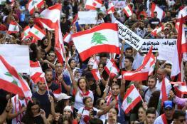 لبنان : الاحتجاجات مستمرة لليوم الثامن على التوالي وعون يخطب بالشعب اليوم