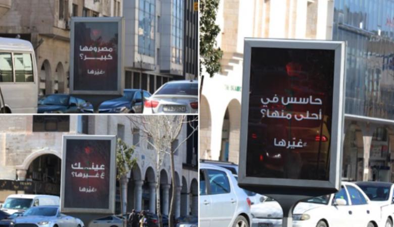 """تزامنا مع عيد الحب ..""""غيّرها"""".. إعلان يربط بين السيارات والنساء يفجر غضب الأردنيين"""