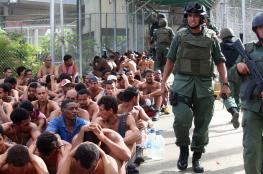 فنزويلا: مقتل 25 سجيناً في مواجهات مع الشرطة
