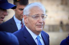"""فلسطين تطلب رسمياً من اميركا سحب السفير """"فريدمان """""""