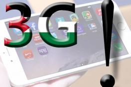 """الاتصالات تكشف موعد  خدمة """"3G """""""
