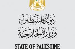 الخارجية تحمل إسرائيل مسؤولية التصعيد الخطير عبر إجراءاتها المخالفة للقانون الدولي