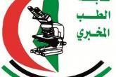 """فلسطين تنال العضوية الدائمة في الاتحاد الدولي """"للكيمياء السريرية والطب المخبري"""""""