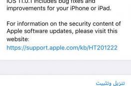 تحديث من أبل لإصلاح عيب كبير في iOS 11