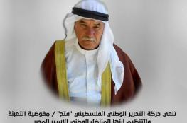 """""""فتح"""" تنعى ابنها الأسير المحرر أحمد أبو الجاغوب"""