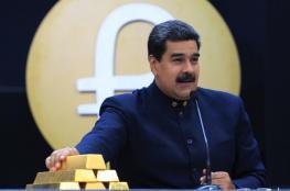 فنزويلا تبيع ذهبها لدولة الامارات