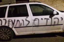 المستوطنون يهاجمون سلفيت ويخطون شعارات تدعو لقتل الفلسطينيين