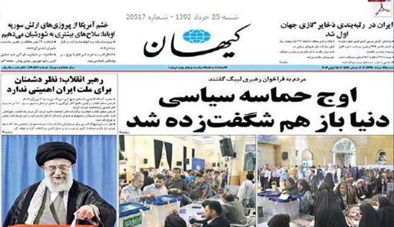 جريدة ايرانية: فوز روحاني يعيق ظهور المهدي المنتظر!