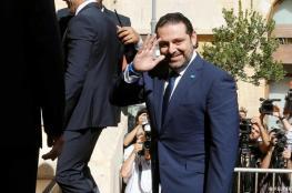 مفاجأة ...الحريري سيعود الى لبنان
