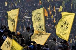 """فتح : الاعتقالات في صفوف الحركة لن يثنيها عن التصدي """"لصفقة القرن """""""