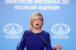 زاخاروفا : روسيا ترفض خطة الضم  الاسرائيلية