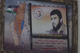 """فلسطين تطالب بتشريح جثمان الشهيد """"بارود """" وتسليم جثمانه"""