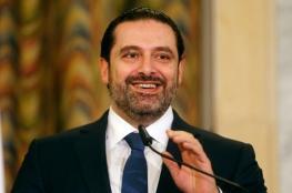 الحريري يعلن انتهاء الازمة السياسية في لبنان