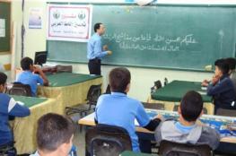 المعلمون يعلنون الاضراب الشامل ليومي الاربعاء والخميس