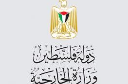 الخارجية تطالب بقرارات أممية ملزمة تنهي الاحتلال والاستيطان