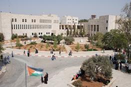 وزارة التربية تعلن توفر منح خاصة للمقدسيين