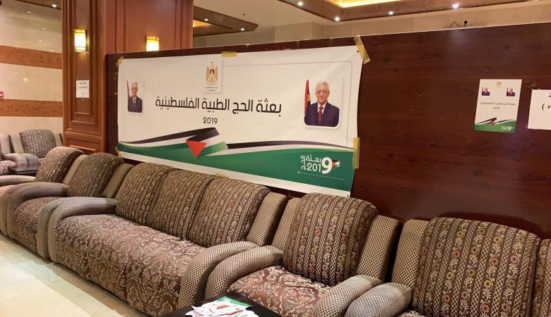 بعثة وزارة الصحة الفلسطينية قدمت خدماتها  لـ 4500 حاج