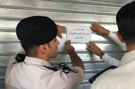 بالصور: اغلاق مطعم في نابلس لعدم التزامه بشروط السلامة والنظافة