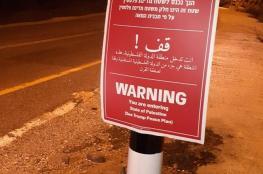 """الضفة الغربية : """"قف ! انت تدخل حدود دولة فلسطين """""""