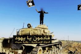 داعش يعلن بدء معركته مع اسرائيل