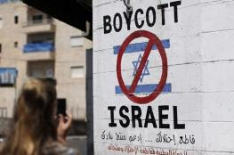 """BDS"" تتسبب بخسائر فادحة لاسرائيل"