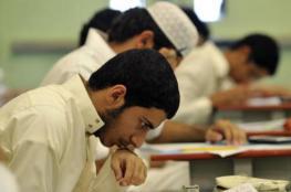 توضيح من التربية حول الطلبة الذين انهوا الصف 12 في السعودية