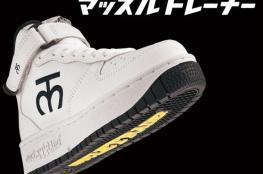 حذاء سحري ينقص من وزنك ثلاثة أضعاف