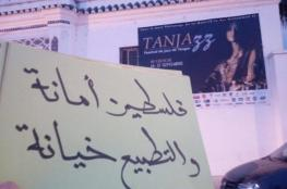 اعتقال 3 نشطاء رفعوا علم فلسطين خلال حفل لمغنية اسرائيلية في المغرب