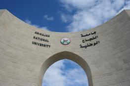 جامعة النجاح في نابلس تكشف أسباب رفع الاقساط الجامعية