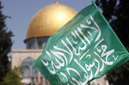 حماس : اي مساس بالمسجد الاقصى سيشعل الحرب