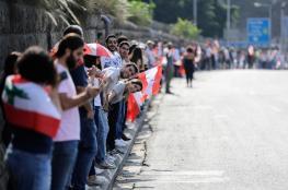 لبنان ...التظاهرات مستمرة لليوم 12 على التوالي