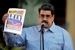 """الولايات المتحدة للرئيس الفنزويلي : """"لا نريد ملاحقتك ولا معاقبتك """" !"""