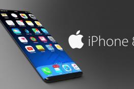 """شركة آبل تحدد موعد اطلاق هاتفها الجديد """"آيفون 8 """""""