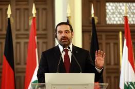 الحريري: إعلان تشكيل الحكومة اللبنانية في غضون أيام قليلة