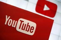"""يوتيوب يحذف فيديوهات تشجع على """"الغش المدرسي"""""""