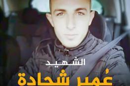 الخارجية : اعدام الشاب شحادة يوم أمس إرهاب عنصري
