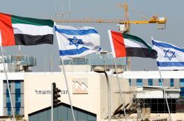 """شركة اماراتية تفتح فرعا لها في """"اسرائيل """""""